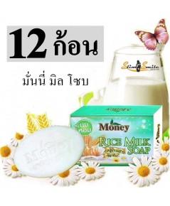 Money Rice Milk Soap มันนี่ ไรท์ มิลล์ โซป สบู่น้ำนมข้าว และ จมูกข้าว 12 ก้อน 600 ฟรี 3 ก้อน