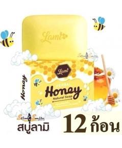 Lami Herbal Honey Soap สบู่ลามิเฮอร์เบิลฮันนี่ ทำความสะอาดผิวกาย 12 ก้อนเพียง 400 บาท ฟรี 3 ก้อน