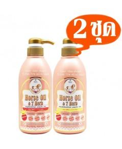 Remi ShampooTreatment  แชมพู+ทรีทเมนต์ เรมิ แชมพูน้ำมันม้า ฮอกไกโด 2ชุดเพียง 1250 บาท