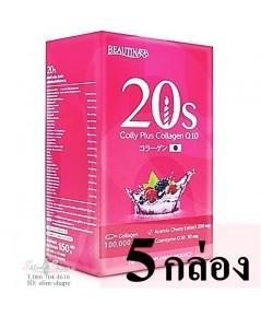 Beautina 20s Colly Collagen plus Q10 ทเวนตี้เอส คอลลี่พลัส คอลลาเจน 5 กล่องเพียง 1800 บาท