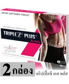 TripleZ s PLUS ทริปเปิ้ลซี เอส พลัส ลดน้ำหนักการันตี เคลลี่ ธนะพัฒน์ 2 กล่องๆละ 950 เป็นเงิน 1900 บ.