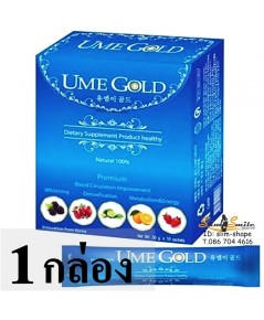 UME GOLD ยูมีโกลด์ กระตุ้นร่างกายให้ผลิตสาร กลูต้าไธโอน เพิ่มความขาวใส กล่องละ 1170 บาท