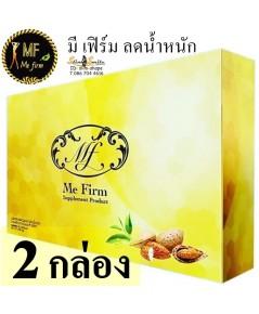 Me Firm มีเฟิร์ม เอ็กซ์ไฟว์ อาหารเสริมลดน้ำหนัก 2 กล่องๆละ 550 เป็นเงิน 1100 บาท