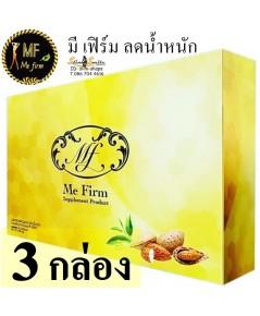 Me Firm มีเฟิร์ม เอ็กซ์ไฟว์ อาหารเสริมลดน้ำหนัก 3 กล่องๆละ 530 เป็นเงิน 1590 บาท