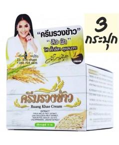 Ruang Khao Cream ครีมรวงข้าว  มอบของขวัญให้ผิวหน้า ด้วยครีมรวงข้าว 3 กระปุกๆละ 320 เป็นเงิน 960 บาท