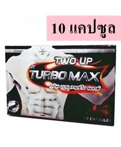 Two Up By TurBo Max ทู อัพ บาย เทอร์โบ แม็กซ์ ใหม่ แบบแผง 10 แคปซูล เพียง 450 บาท