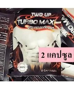 Two Up By TurBo Max ทู อัพ บาย เทอร์โบ แม็กซ์ ใหม่ ขนาดทดลอง 2 แคปซูล เพียง 150 บาท