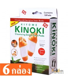 Kinoki Detox Foot Pad คิโนกิ ดีท๊อกซ์ ฟุต แผด แผ่นแปะดูดสารพิษจากฝ่าเท้า 6 กล่องเพียง 480 บาท