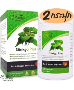 Aussia Ginkgo Plus ออสเซีย กิงโก๊ะ พลัส บำรุงสมอง โรคความจำเสื่อม 2กระปุกๆละ 1750 เป็นเงิน 3500 บาท