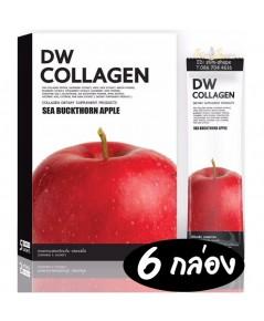 DW Collagen ดีดับบลิว คอลลาเจน นวัตกรรมใหม่ผิวขาวใสไม่มโน 6กล่องเพียง 1200 บาท