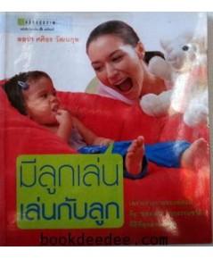 หนังสือคู่มือพ่อแม่ มีลูกเล่น เล่นกับลูก