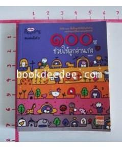หนังสือคู่มือพ่อแม่ 100วิธี ช่วยให้ลูกอ่านเก่ง