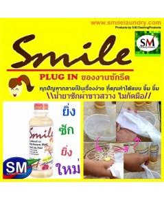 SM-SMile3in1(ซักผ้าขาวสว่าง-ผ้าสีสดใส)(ขจัดคราบเปื้อนฝังแน่นไม่กัดมือ)(ผสมเพิ่มพลังซักสลายคราบ)270ml