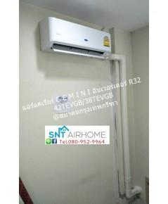 (เงินสด 14,000 ฿) แคเรียร์ 42TEVGB013-703/38TEVGB013-703 น้ำยา R32 ขนาด 12,081 btu (GEMINI Inverter)
