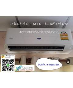 (เงินสด 19,000 ฿) แคเรียร์ 42TEVGB018-703/38TEVGB018-703 น้ำยา R32 ขนาด 17,699 btu (GEMINI Inverter)