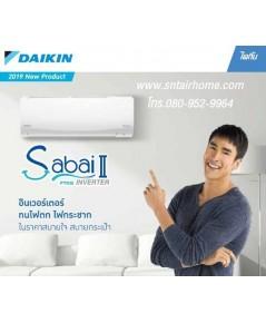 แอร์ไดกิ้น FTKQ15TV2S/ RKQ15TV2S ขนาด 15,000 [4,800-16,400] บีทียู Sabai Inverter II  R32
