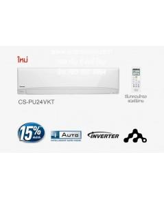(เงินสด = 31,900 ฿) พานาโซนิค Standard Inverter R32 รุ่น CS-PU24VKT/CU-PU24VKT ขนาด 20,690 บีทียู