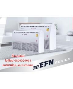 (เงินสด = 31,500 ฿) เซ็นทรัล ตั้งหรือแขวนเพดาน CFH-32EFN25-2/CCS-32EFN25-2 ขนาด 25,150 btu (R32)