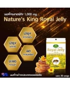 นมผึ้ง เนเจอร์ คิง Nature\'s King Royal Jelly (แบบซอง 30 เม็ด) ราคาส่งถูกๆ W.60 รหัส GU233