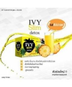 IVY slim detox ไอวี่ สลิม ดีท๊อกซ์ (10 ซอง) (กล่องสีเหลือง) ราคาส่งถูกๆ W.165 รหัส I177
