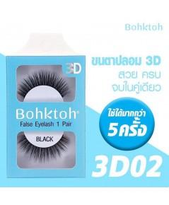Bohktoh 3D Series False Eyelash 1 Pair 3D02 ราคาส่งถูกๆ W.25 รหัส AE24