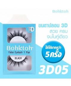 Bohktoh 3D Series False Eyelash 1 Pair 3D05 ราคาส่งถูกๆ W.25 รหัส AE26