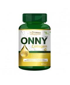 Onny Collagen ออนนี่ คอลลาเจน บรรจุ 60 แคปซูล ราคาส่งถูกๆ W.75 รหัส GU45