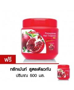 Carebeau Pomegranate Hair Treatment Wax แคร์บิว ทรีทเม้นท์เร่งผมยาว พอมแกรนเนท  W.1100 รหัส H178
