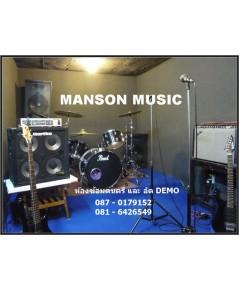 MANSON MUSIC แมนสรร มิวสิค
