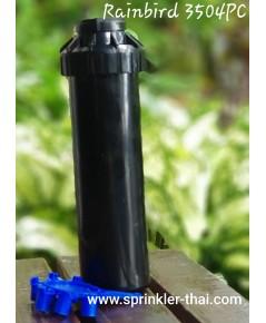 หัวสปริงเกลอร์ pop-up rainbird 3504PC.