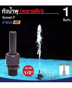 หัวน้ำพุโคเมท พลาสติก เกลียวนอก1/2 นิ้ว