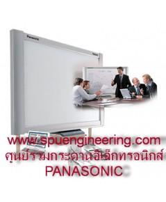 กระดานอิเล็กทรอนิกส์ Panasonic