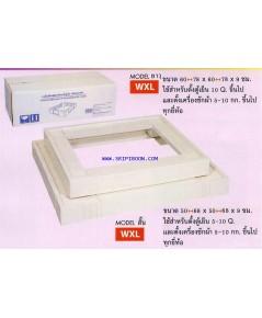 ขาตั้งตู้เย็น รุ่น WXL สั้น (กว้าง x ยาว x สูง) ขนาด 50 ถึง 68 X 50 ถึง 68 X 90 ซ.ม.