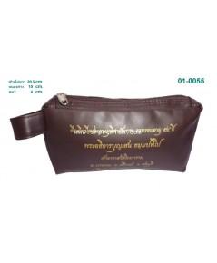 กระเป๋าใส่ของเอนกประสงค์ รุ่น 01-0055(39A9)