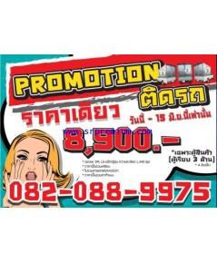 Promotion งานสติ๊กเกอร์โฆษณา ตู้สินค้า รถกระบะ