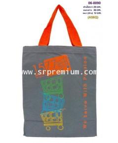 กระเป๋าชอปปิ้งรุ่น 06-0090