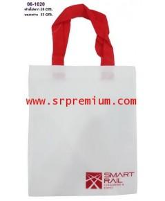 กระเป๋าชอปปิ้งรุ่น 06-1020 (43P3)