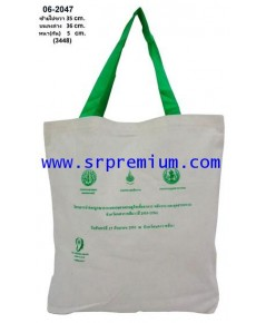 กระเป๋าชอปปิ้งรุ่น 06-2047 (3448)