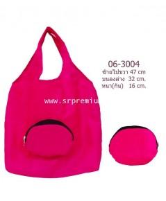 กระเป๋าชอปปิ้ง พับเก็บได้ รุ่น 06-3004 (412A8)
