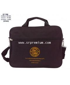 กระเป๋าเอกสาร รุ่น 07-788 (816A5)
