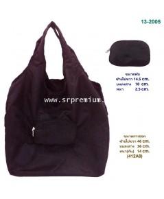กระเป๋าชอปปิ้ง พับเก็บได้ รุ่น 13-2005 (412A8)