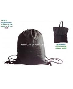 เป้เชือกรูด แบบพับเก็บได้ รุ่น 13-2011 (2925)