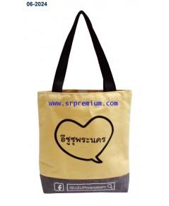 กระเป๋าชอปปิ้ง ผ้าดิบ รุ่น 06-2024