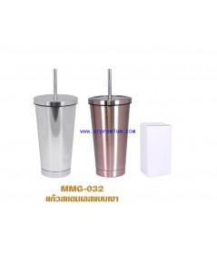 แก้วน้ำสแตนเลส เก็บร้อน-เย็น รุ่น MMG-032 (15 OZ)