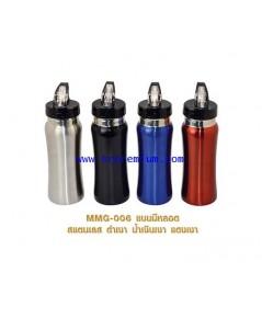 กระบอกน้ำสแตนเลส เก็บร้อน-เย็น รุ่น MMG-006 (500 ml)