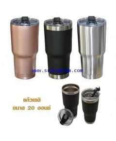 แก้วเก็บร้อนเย็นแบบสีด้าน รุ่น YD-20 (ฝามีจุก 20 ออนซ์)