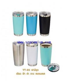 แก้วเก็บร้อนเย็นแบบสีด้าน รุ่น YT-20 (ฝามีจุก 20 ออนซ์)