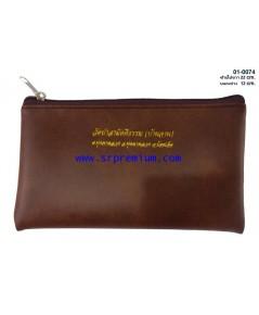 กระเป๋าใส่ของเอนกประสงค์ กระเป๋าพระ รุ่น 01-0074 (94B3)