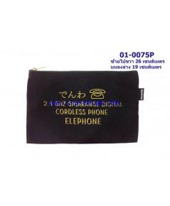 กระเป๋าเอนกประสงค์ ใ่ส่ของใช้ทั้วไป รุ่น 01-0075P (1584)