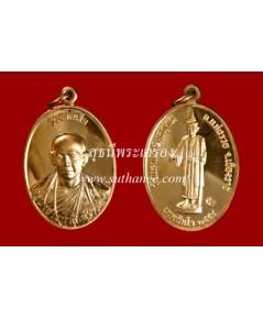เหรียญรวยทันใจเนื้อทองแดงนอก ชุดเหมา 11 องค์ {ปล่อยขาดทุน !!}